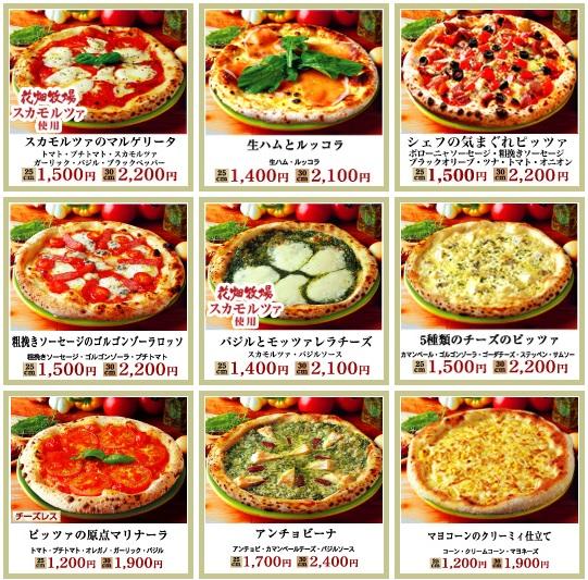 ナポリの窯ピザメニュー3