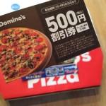 ドミノ・ピザで【500円割引券】を入手する方法!配達遅延30分がポイント!