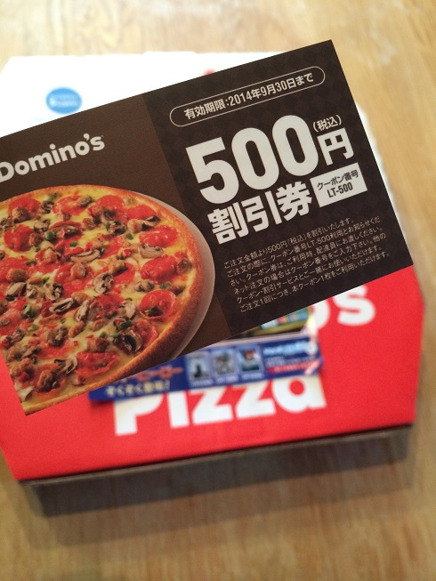 ドミノピザ_500円クーポン