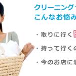 「洗濯めんどくさい」というあなた!宅配クリーニングのリネットってマジすごいよ。