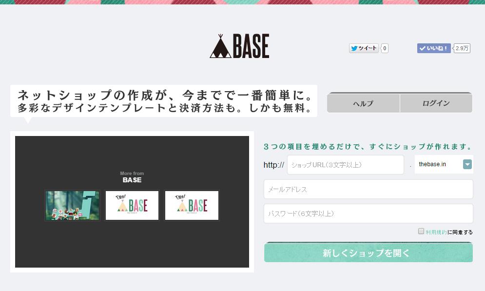 base登録