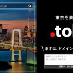 東京を表す新ドメイン「.tokyo」は、東京オリンピックを見据え旅行・観光関係に最適!