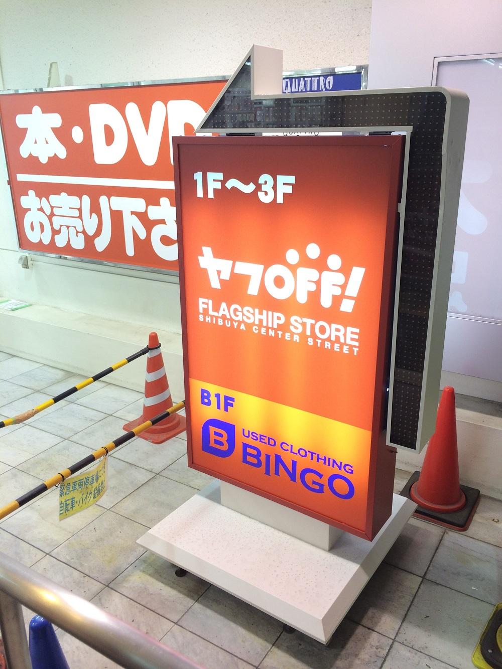 渋谷にヤフオクとbookoffのコラボ店「ヤフOFF」が誕生!ヤフープレミアム会員なら店舗に行けば毎月3冊、本を無料でもらえるゾ!