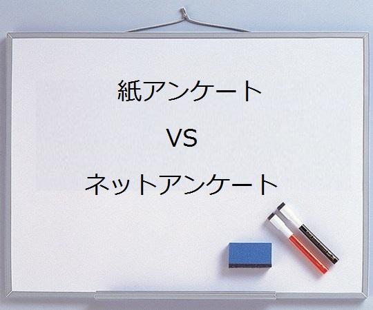 ホワイトボード_紙vsネット